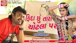 Fida Chhu Tara Chotla Par Rakesh Barot New Gujarati Song 2019 Ram Audio