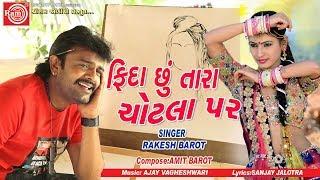 Fida Chhu Tara Chotla Par ||Rakesh Barot ||New Gujarati Song 2019||Ram Audio