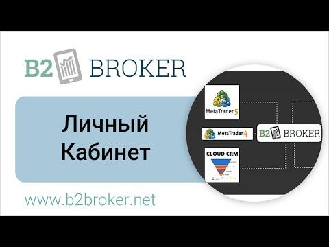 Личный кабинет :: B2Broker | Поставщик ликвидности и технологий