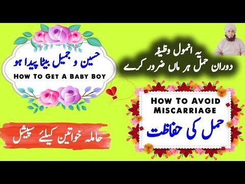 hamal-ki-hifazat-or-khobsorat-bety-k-liay-wazifa-||-for-pregnant-women-||-qurani-wazaif