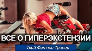 Гиперэкстензия.  Как накачать спину.(Наш паблик вконтакте - https://vk.com/tvoi_fitness_trener подписывайся! В данном видео речь пойдет об укреплении поясницы,..., 2015-09-12T14:39:30.000Z)