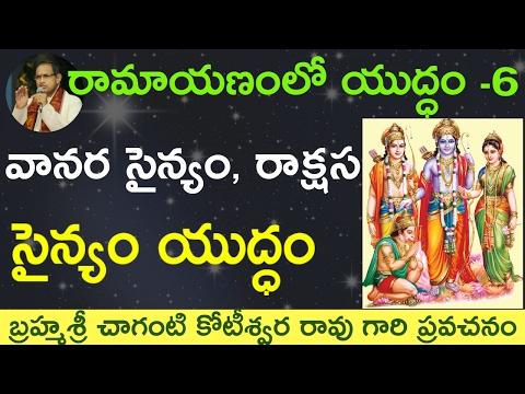 Vanara Army vs Rakshasa Army War by Sri Chaganti Koteswara Rao Garu