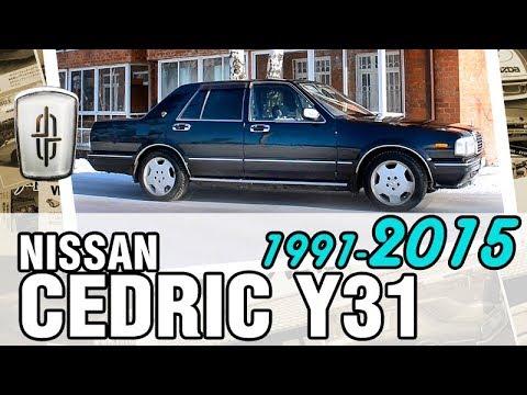 ЛИНКОЛЬН по-японски - Nissan CEDRIC Classic 1991-2015