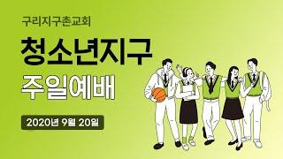 2020년 9월 20일 구리지구촌교회 주일 청소년지구 …