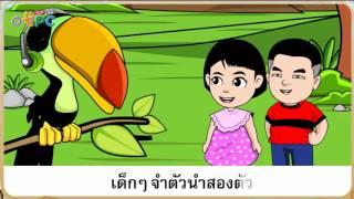 เพลงสอนเด็กๆ เรื่อง อักษรนำ