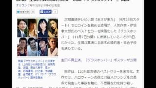 波瑠、生田斗真の婚約者役 映画『グラスホッパー』出演 映画『グラスホ...