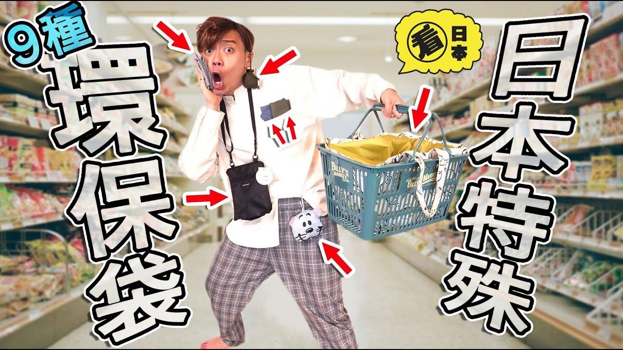 手帕秒變環保袋!開箱9種你沒看過的購物袋🛍️【看日本2020#10】