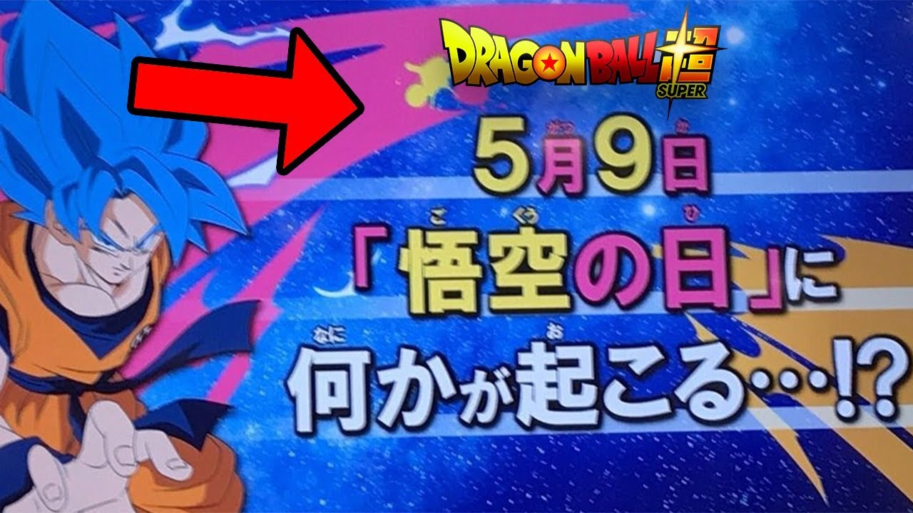 Dragon Ball - Página 20 Maxresdefault