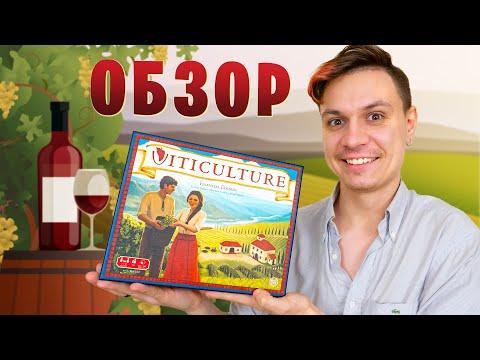 Viticulture - обзор настольной игры (Виноделие \\ Виноробство)