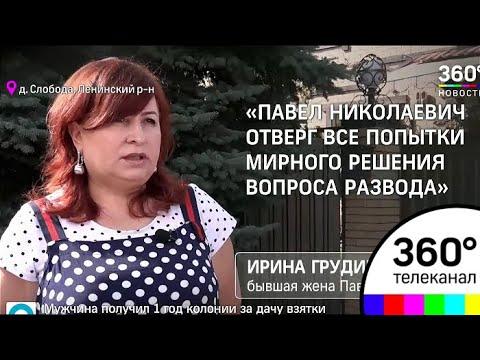 Ирина Грудинина...