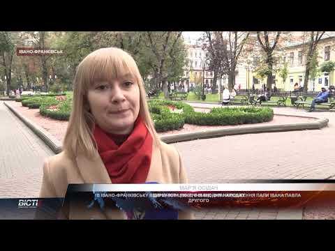 В Івано-Франківську відзначили 100-річчя від Дня народження Папи Івана Павла Другого