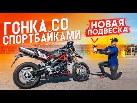Подарок для любимой за 100к рублей   Гонка с литровыми спортбайками