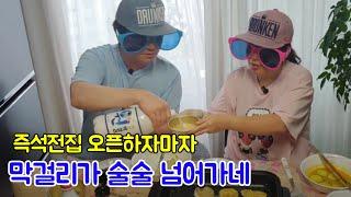 대전 원막걸리 VS 칠…