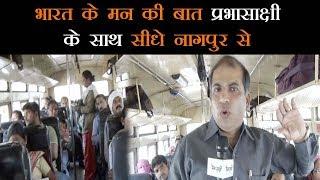 सरकारी बस में सफर के दौरान यात्रियों ने प्रधानमंत्री मोदी के बारे में कहीं ये बड़ी बातें