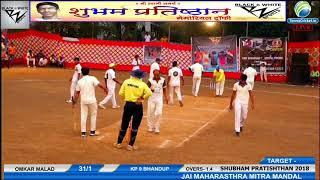 OMKAR MALAD  vs  KP9 BHANDUP - SHUBHAM PRATISHTHAN 2018| CHEMBUR