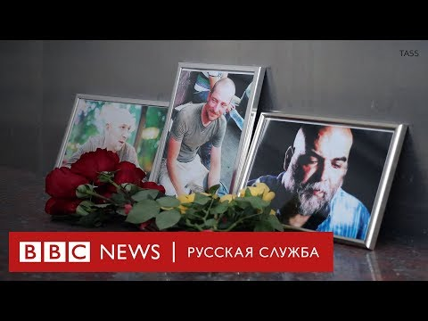Годовщина убийства журналистов