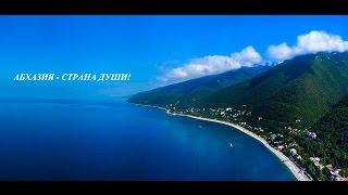 видео Отдых в Пицунде (Абхазия) - пляжи и достопримечательности