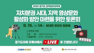 2021 경기도 정책토론대축제 - 자치분권 시대, 지역 영상문화 활성화 방안 마련을 위한 토론회 (9월 15일 (수) 14시)