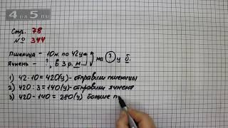 Страница 78 Задание 344 – Математика 4 класс Моро – Учебник Часть 1