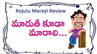Rojulu Marayi Telugu Movie Review | Tejaswi Madivada | Parvatheesam | Maruthi | Maruthi Talkies