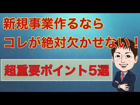 【有料級】新規事業に絶対欠かせない超重要ポイント5選(保存版)