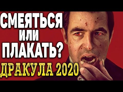 Дракула 2020 - Обзор. Смеяться или плакать?