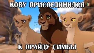 Хранитель Лев - Кову Приняли в Прайд Симбы | Смерть Зиры (3 сезон) | Русские Субтитры