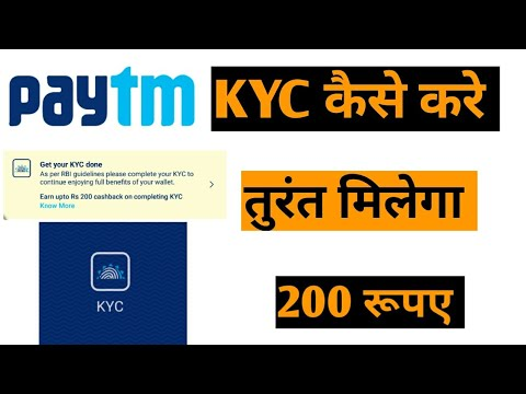 How to complete Paytm kyc earn 200 cash back free