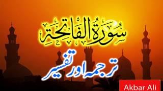 Surah Al-Fatiha Translation and Tafseer in Urdu/Hindi