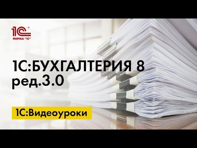 НДС в разрезе ставок налога и документов-оснований в 1С:Бухгалтерии 8