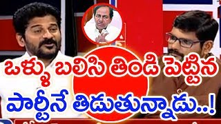 Telangana CM KCR Strategy Is Nothing But Reverse Attack: Revanth Reddy | Mahaa News