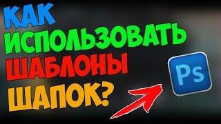 Как использовать готовые Шапки?   Баннеры для YouTube