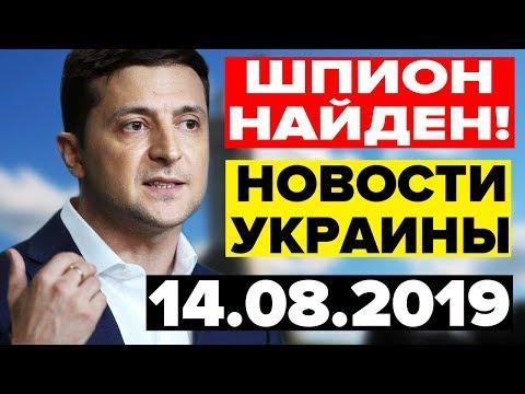 ЗЕЛЕНСКИЙ НАШЕЛ ШПИОНА!