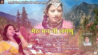 Meru Man Ni Lagnu | Latest Uttarakhandi Song 2017 | Meena Rana