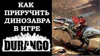 ПРИРУЧЕНИЕ ЖИВОТНЫХ В DURANGO: WILD LANDS