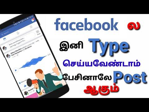 இனி Facebook ல Type செய்யவேண்டாம் பேசினாலே  Post ஆகும்   facebook update Add Voice Clip Tamil Abbasi