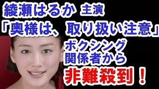 綾瀬はるか主演のドラマ「奥様は、取り扱い注意」 (日本テレビ系)が10...