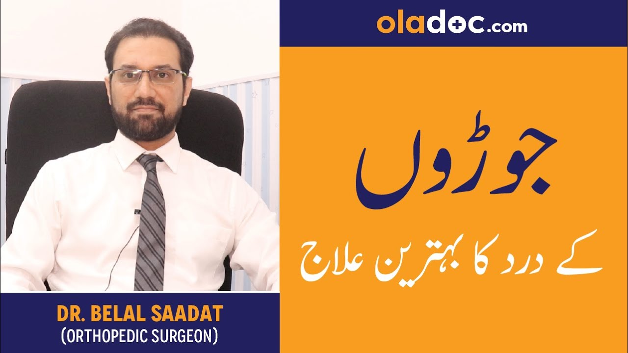 What is the Best Treatment for Arthritis? | Dr. Belal Saadat – Top Orthopedic Surgeon in Lahore #Orthopedicsurgery