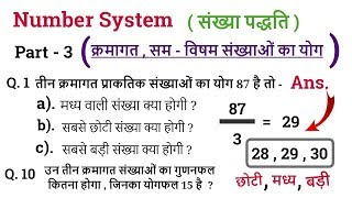 Number System Part 3 - संख्या पद्धति | Math Short Tricks | For SSC CGL , Bank Po , TET Exams etc.