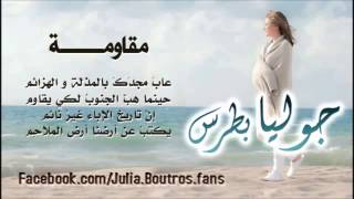 مقاومة جوليا بطرس Maqawemah Julia Boutrous