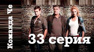 Команда Че. Сериал. 33 серия