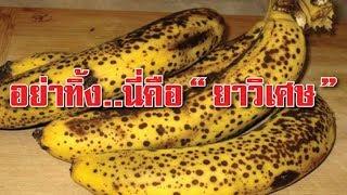 ใครเผลอกินกล้วยผลที่มีจุดด่างดำเข้าไป เพิ่งรู้ว่ายิ่งกว่ายาวิเศษ!!