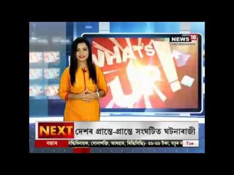"""Haanduk (The Hidden Corner) News in """"News18 Assam"""""""