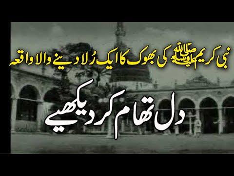 Nabi Pak SAW Ki Bhook Ka Aik Waqya ( When Our Prohpet Muhammad SAW Was Hungry Since 3 Days)