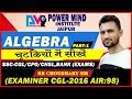 Algebra Part -1 ||  Algebra for SSC-CGL in Hindi