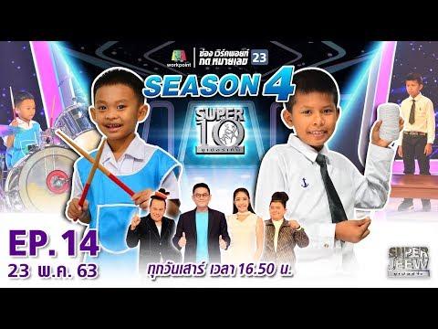 SUPER 10  ซูเปอร์เท็น Season 4  EP14  23 พค 63  EP
