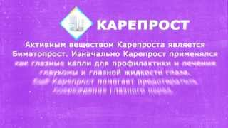 О средстве Карепрост для роста ресниц(Видео о средстве Карепрост (Биматопрост) для роста ресниц и бровей от магазина http://kareprost.ru с средствами для..., 2015-07-12T00:12:11.000Z)