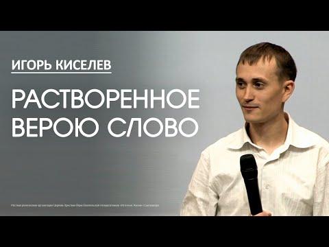 Растворенное верою слово | Игорь Киселев