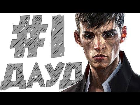 Dishonored 2: DOTO #1 ДАУД ЖИВ!