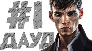 Dishonored 2: DOTO #1 ДАУД ЖИВ!